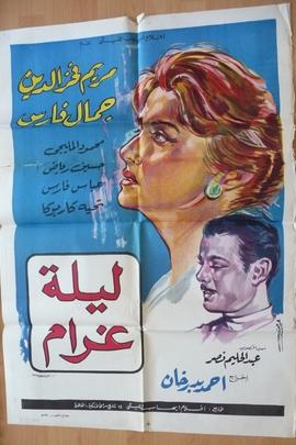 一个爱的晚上( 1952 )
