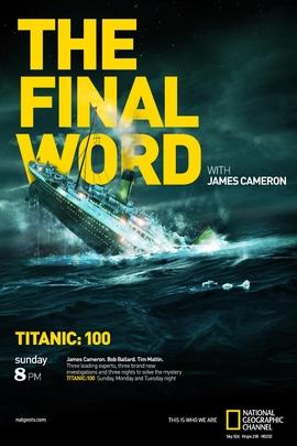 泰坦尼克号:詹姆斯·卡梅隆的临别续言(  )