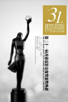 第31届香港电影金像奖( 2012 )