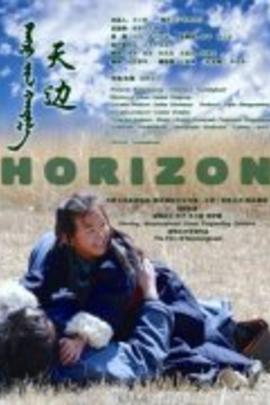 天边( 2009 )