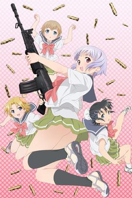 枪械少女!!( 2012 )