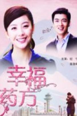 幸福药方( 2011 )