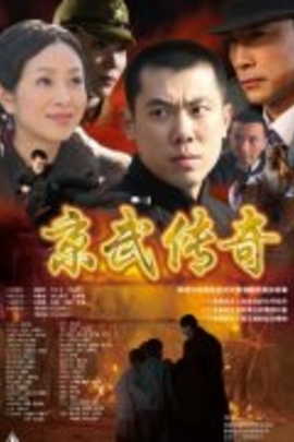 京武传奇( 2009 )