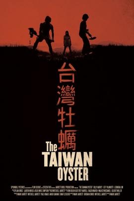 台湾牡蛎( 2012 )