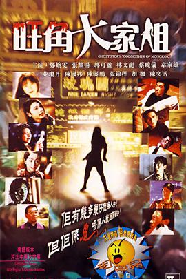 旺角大家姐( 1997 )