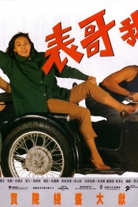 表哥我来也( 1991 )
