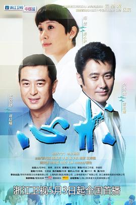心术( 2012 )