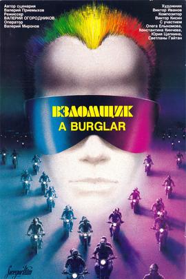 窃贼( 1986 )