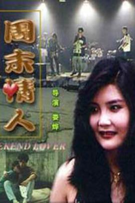 周末情人( 1995 )