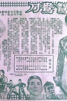 鸳鸯刀 上集( 1961 )