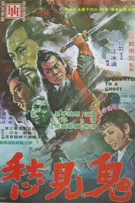 鬼见愁( 1970 )