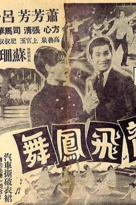 龙飞凤舞( 1969 )