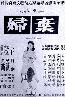 弃妇 上集( 1960 )
