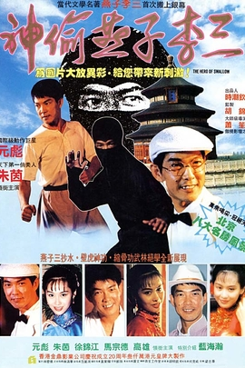 神偷燕子李三( 1996 )