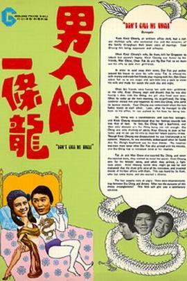 男人四十一条龙( 1975 )