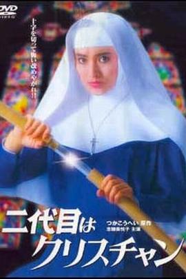 第二代基督徒( 1985 )