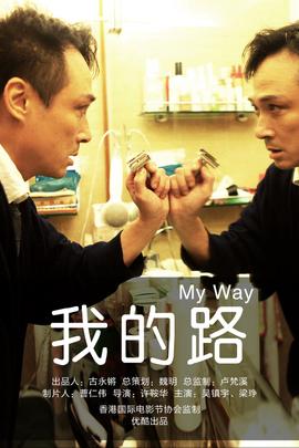 我的路( 2012 )