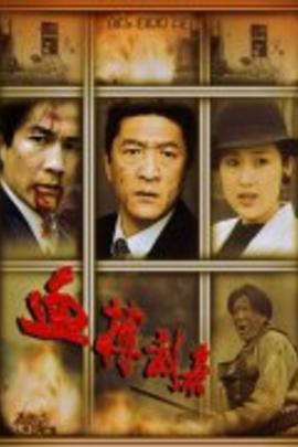 血搏敌枭( 1994 )