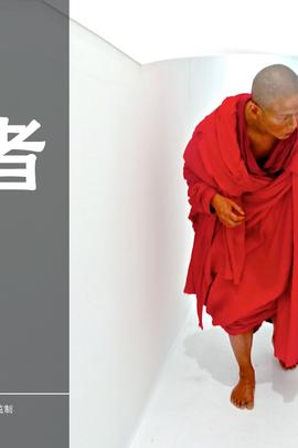 行者( 2012 )
