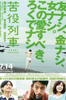 苦役列车( 2012 )