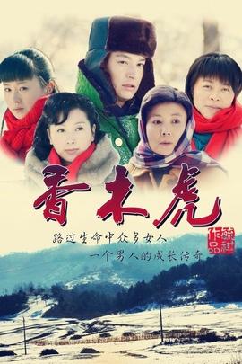 香木虎( 2012 )