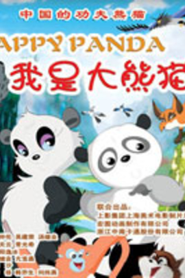 我是大熊猫( 2012 )