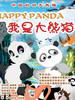 我是大熊猫 Happy Panda(2012)
