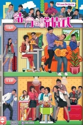 结分谎情式( 2011 )