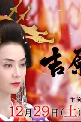 吉原炎上( 2007 )