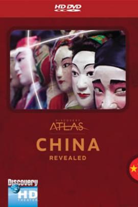 一览中国( 2006 )