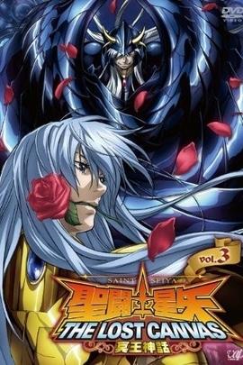 圣斗士星矢 THE LOST CANVAS 冥王神话( 2009 )