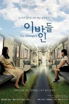 陌生人( 2012 )