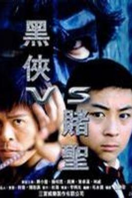 黑侠VS赌圣( 2002 )