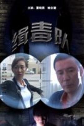 缉毒队( 2007 )
