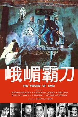 峨嵋霸刀( 1969 )