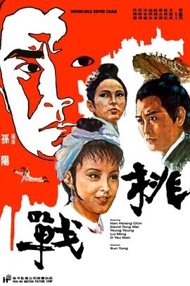 挑战( 1972 )