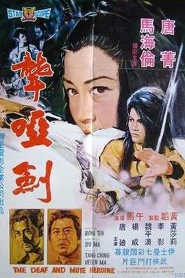聋哑剑( 1971 )