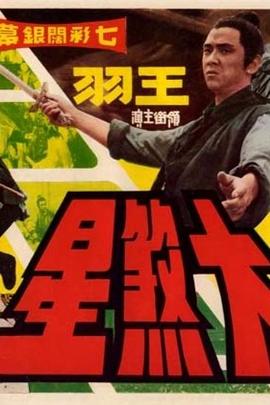 大煞星( 1971 )