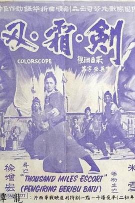 剑霜刃( 1976 )