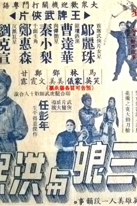 永春三娘与洪熙官( 1956 )