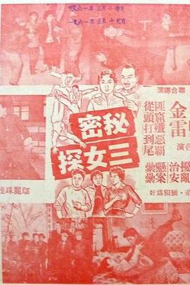 秘密三女探( 1960 )