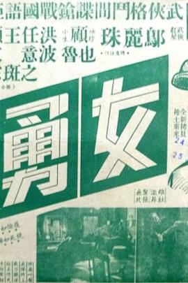 女勇士( 1949 )