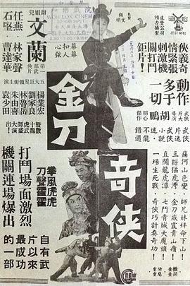 金刀奇侠( 1961 )
