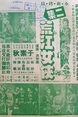 荒江女侠( 1950 )