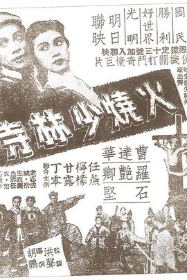 火烧少林寺( 1950 )