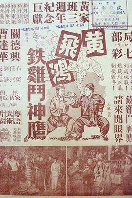 黄飞鸿铁鸡斗神鹰( 1958 )