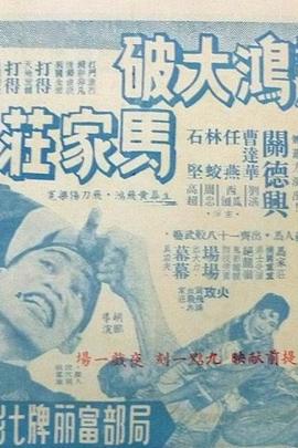 黄飞鸿大破马家庄( 1958 )