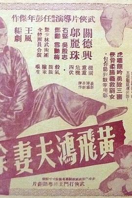 黄飞鸿夫妻除三害( 1958 )
