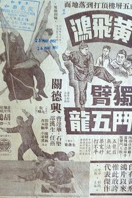 黄飞鸿独臂斗五龙( 1956 )