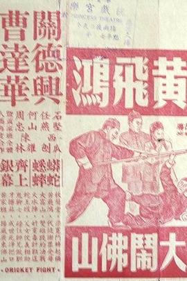 黄飞鸿大闹佛山( 1956 )